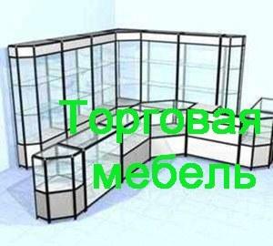 Торговая мебель Владивосток