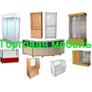 Заказать торговую мебель в Владивостоке