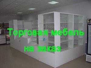 Торговая мебель в Владивостоке